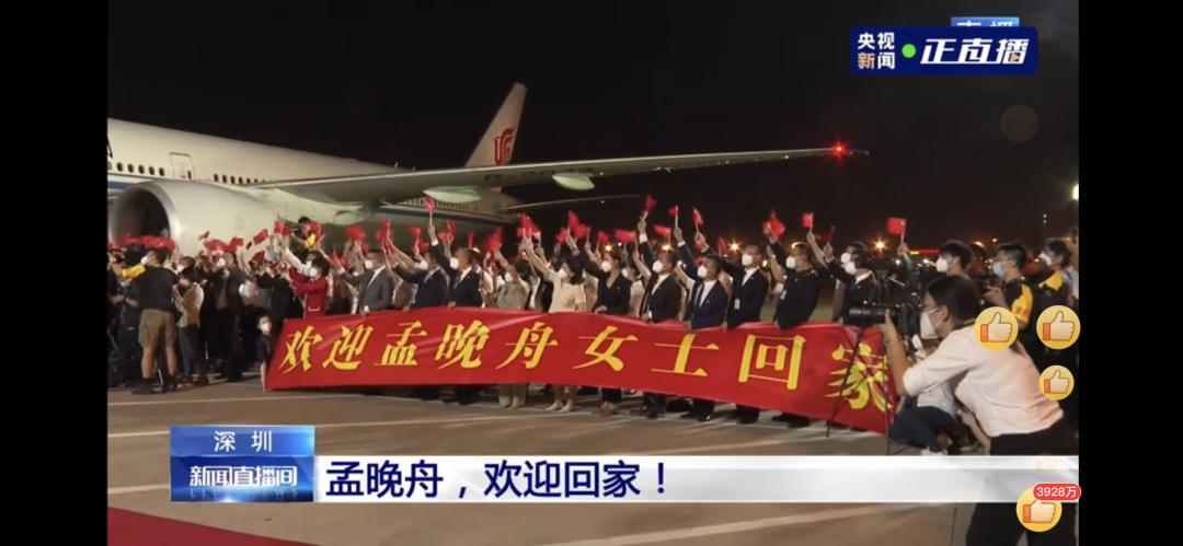 孟晚舟平安抵达深圳:中国向世界释放了3个信号!